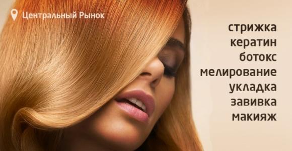 Скидка до 50% на ботокс волос, кератиновое выпрямление и другие услуги