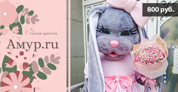 Скидка 50% на костюмированную доставку подарков магазина цветов Амур.ру