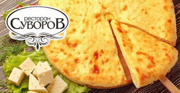Скидка до 50% на осетинские пироги весом 1,2 кг. от ресторана