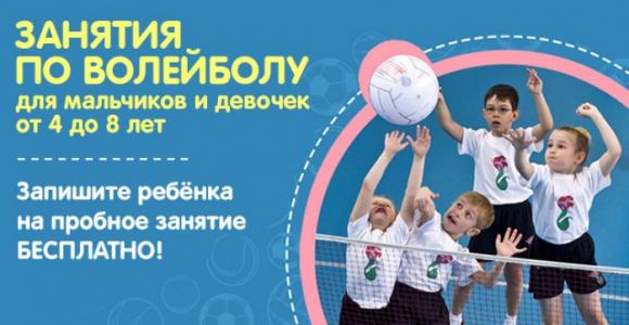 Скидка 50% на абонемент в детскую волейбольную секцию