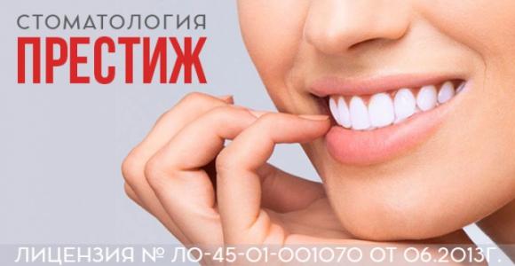 Скидка 50% на чистку зубов и полости рта Air Flow в стоматологии