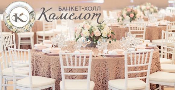 Скидка до 5000 рублей на организацию праздника в банкет-холле Камелот