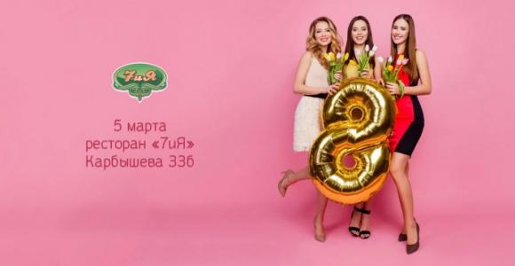 Скидка 100% на вход на праздничную программу в ресторане 7иЯ + хачапури в подарок