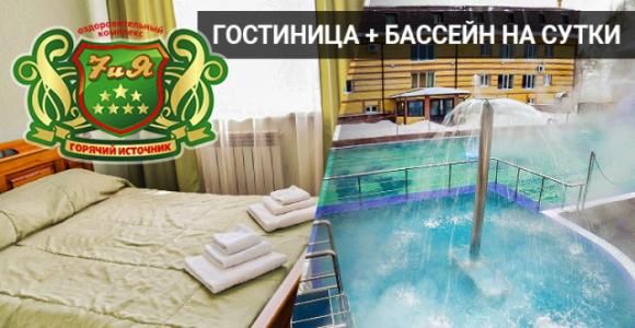 Скидка 50% на сутки посещения комплекса 7иЯ: бассейн и гостиница