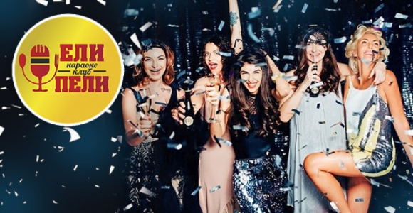 Скидка 50% для компании девушек 8 марта в караоке-клубе