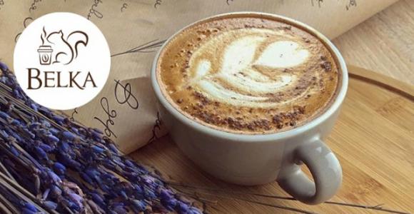 Скидка 50% на молочные напитки, эспрессо и американо в кафе Belka на Набережной