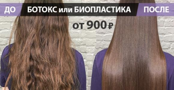 Скидка 50% на биопластику или ботокс волос от Марины Макаровой