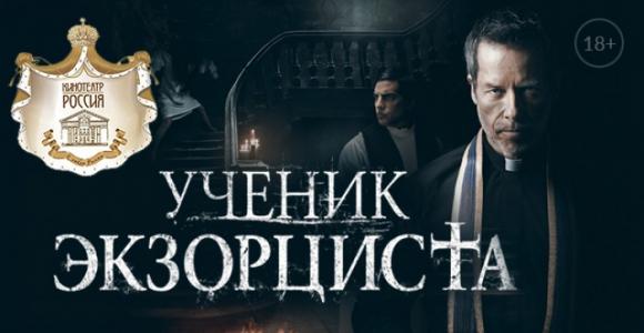 Билет за 100 рублей на фильм «Ученик экзорциста» 18+ в кинотеатре «Россия»