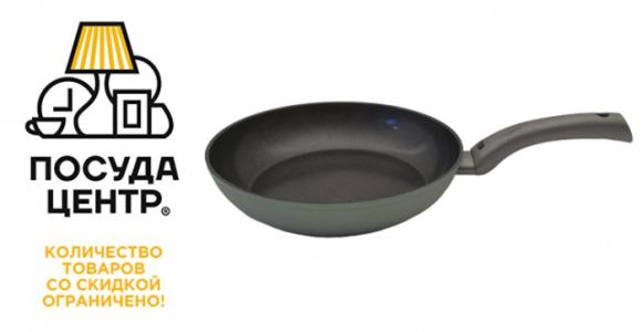 Скидка 40% на сковороду в Посуда Центре (ТЦ Дома)