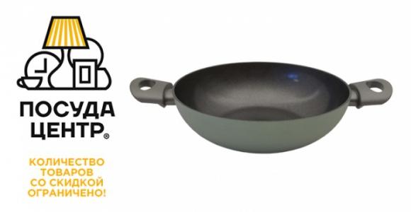 Скидка 40% на сковороду-вок в Посуда Центре (ТЦ Дома)