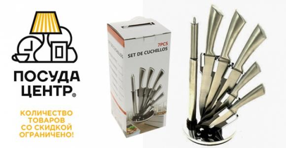 Скидка 40% на набор ножей в Посуда Центре (ТЦ Дома)