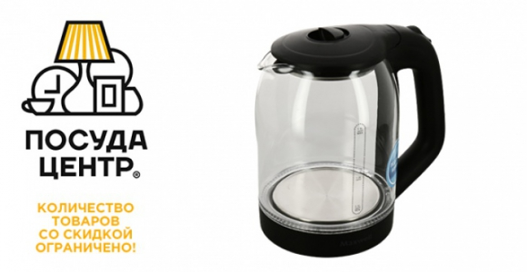 Скидка 40% на электрический чайник в Посуда Центре (ТЦ Дома)