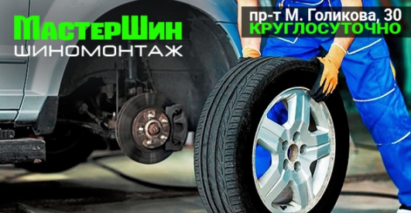 Скидка 50% на переобувку автомобиля в МастерШин