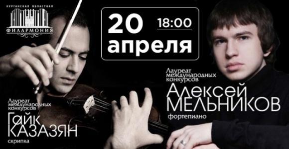 Скидка 50% на концерт в Филармонии: Г.Казазян (скрипка), А.Мельников (фортепиано)