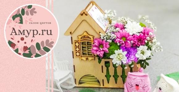 Скидка 50% на чайный домик с цветами микс в магазине цветов Амур.ру