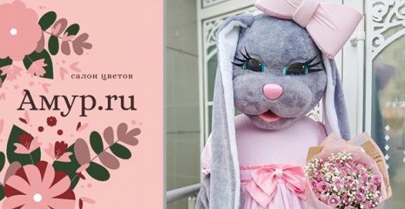Скидка 640 рублей на костюмированную доставку подарков магазина цветов Амур.ру