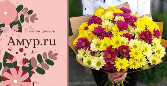 Скидка 40% на 15 хризантем микс с оформлением в магазине цветов Амур.ру