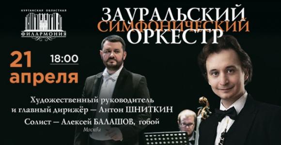 Скидка 50% на концерт Зауральского симфонического оркестра в Филармонии