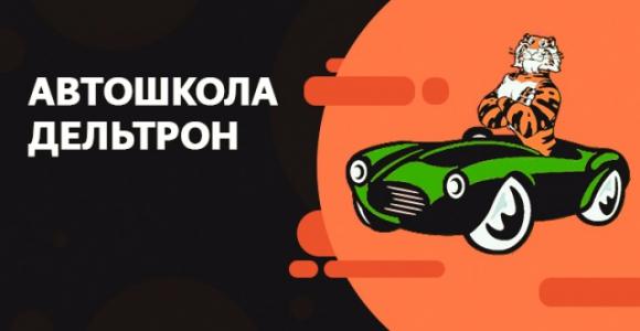 Скидка 2000 рублей на обучение вождению в автошколе Дельтрон