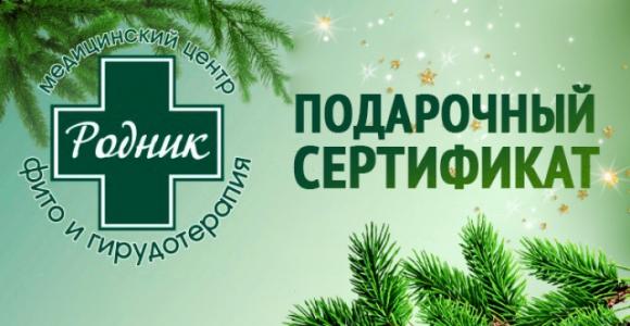 Скидка 50% на подарочный сертификат в медицинский центр