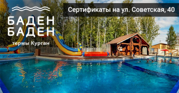 Скидка 50% на 2 часа посещения бассейна и бань Баден-Баден