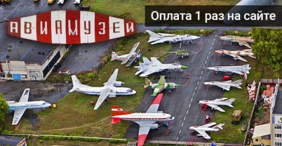 Скидка 50% на посещение авиационного музея