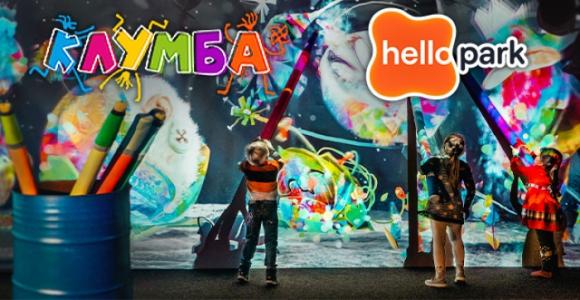 Скидка 100% на 4 билета в кинотеатр Клумба при заказе праздника в Hello park