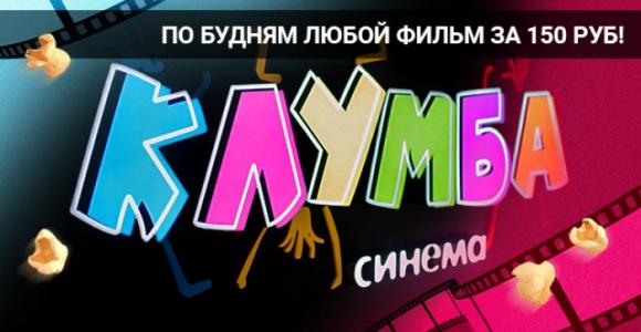 Билет за 150 рублей на любой сеанс по будням в кинотеатре Клумба Синема