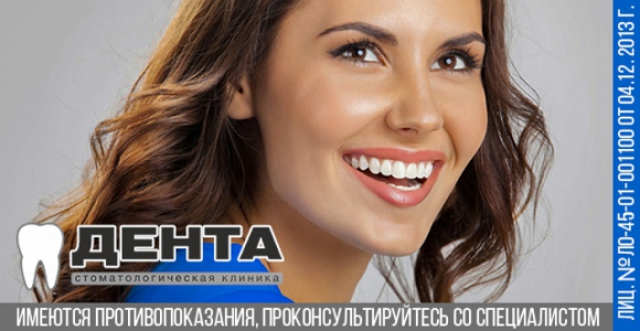 Скидка 50% на чистку, лечение или удаление зубов в стоматологии