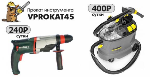 Скидка 50% на сутки аренды моющего пылесоса в компании Впрокат45