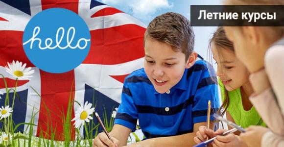 Cкидка 30% на первый месяц обучения английскому в языковой школе