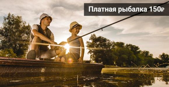 Скидка 50% на живую рыбалку в комплексе