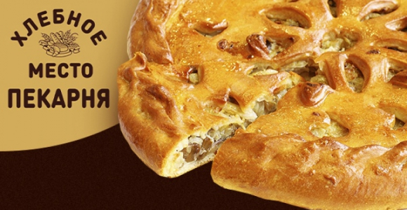 Скидка 30% на пироги, сыр пиццу и другую продукцию пекарни
