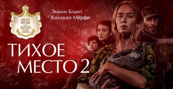 Билет за 100 рублей на фильм «Тихое место 2» в кинотеатре «Россия»