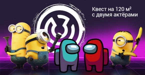 Скидка до 1500 рублей на детский праздник с новыми квестами в