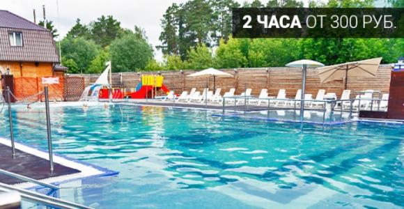 Скидка 50% на купание в открытом бассейне 7иЯ (2 часа)