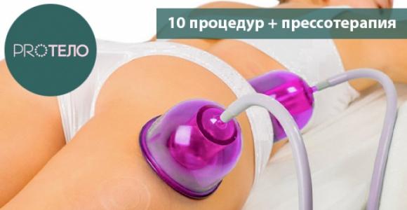 Скидка 50% на 10 сеансов вакуумных процедур + прессотерапию в студии ProТело