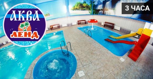 Скидка 50% на 3 часа посещения мини-аквапарка