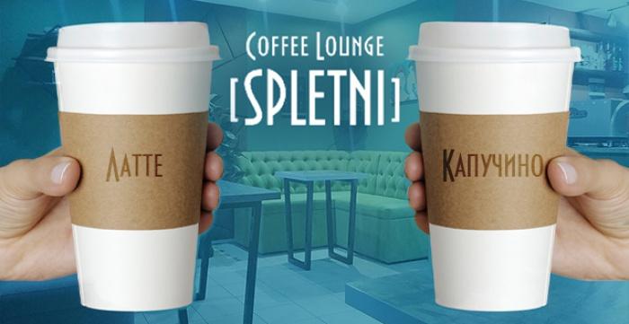 Скидка 50% на большой кофе латте, капучино на выбор в кофейне