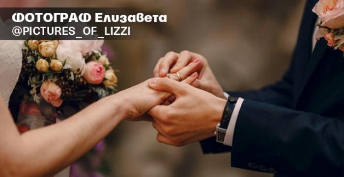 Скидка 50% на свадебную фотосессию от фотографа Елизаветы
