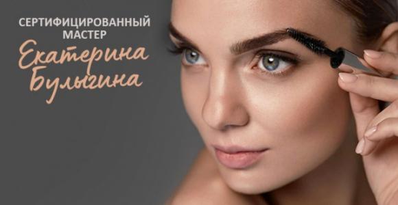 Скидка 50% на перманентный макияж у мастера Екатерины Булыгиной