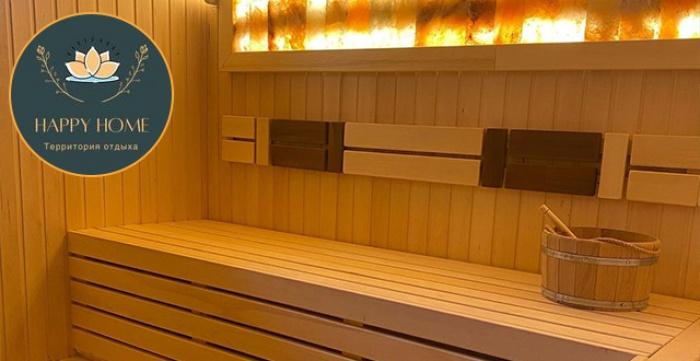 Скидка 50% на посещение банного комплекса в Территории Отдыха Happy Home