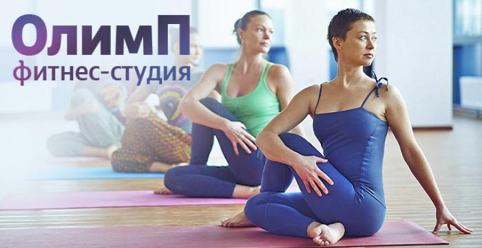 Скидка 50% на абонемент на йогу, здоровый позвоночник и др. в студии Олимп