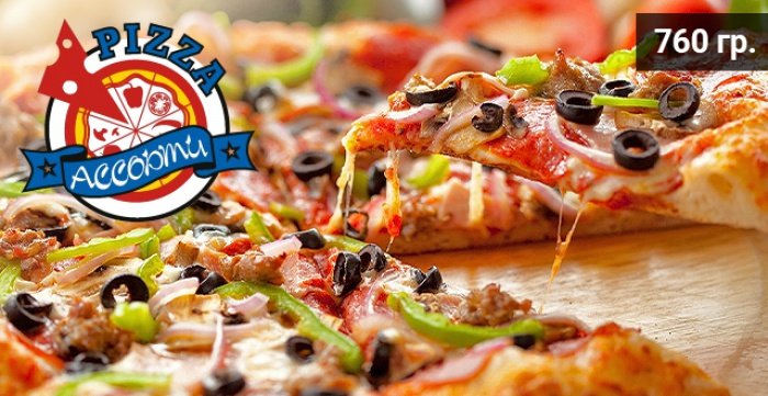 Скидка 50% на две пиццы от службы доставки Pizza Ассорти