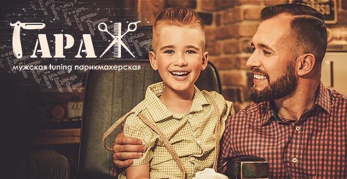 Скидка 50% на взрослую и детскую стрижку в мужской парикмахерской