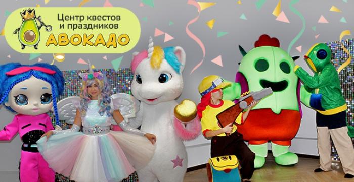 Скидка 1000 рублей на квест для детей в центре квестов и праздников Авокадо