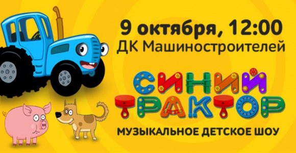 Скидка 40% на шоу «Синий трактор» в ДКМ 9 октября