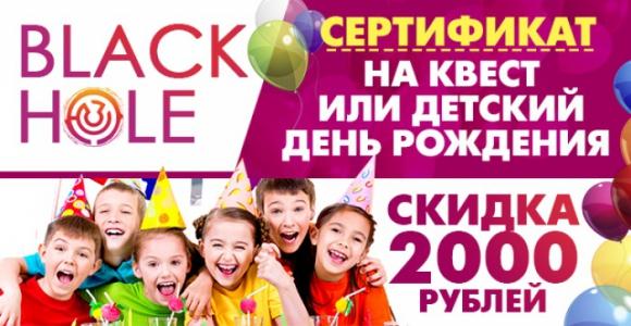 Сертификат 5000 рублей на детский день рождения с квестом в