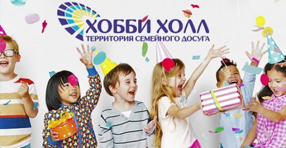 Скидка 1000 рублей  на проведение дня рождения или вечеринки в центре