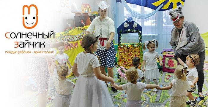 Скидка 4000 рублей на месяц посещения детского сада Солнечный Зайчик